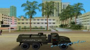 Урал 4320 Бензовоз для GTA Vice City миниатюра 11