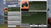 МТЗ 80 for Farming Simulator 2013 miniature 10