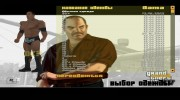 GTA IV Menu and Splash для GTA 3 миниатюра 3