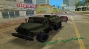 Урал 4320 Бензовоз для GTA Vice City миниатюра 2