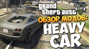 Heavy Car for GTA 5 miniature 1