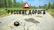 Русские Дороги for BeamNG.Drive miniature 1