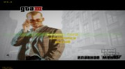 GTA IV Menu and Splash для GTA 3 миниатюра 1