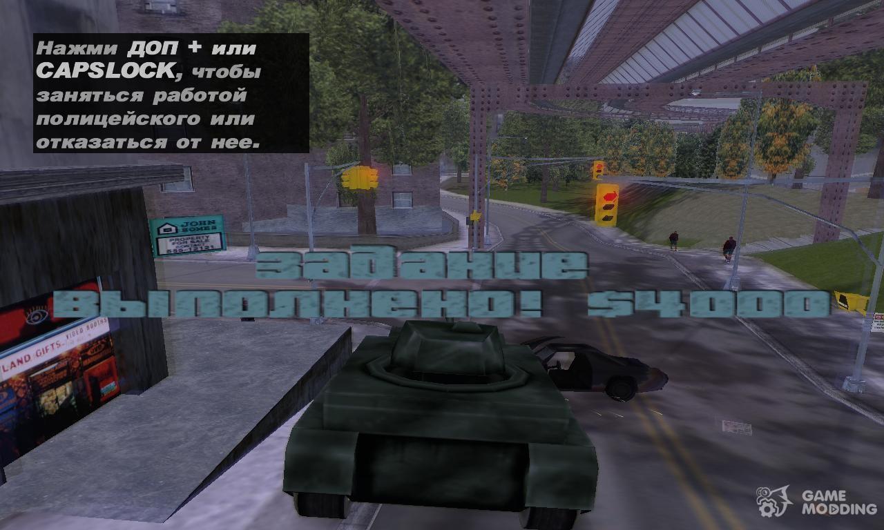 GTA IV TBoGT Mission Complete Sound for GTA 3