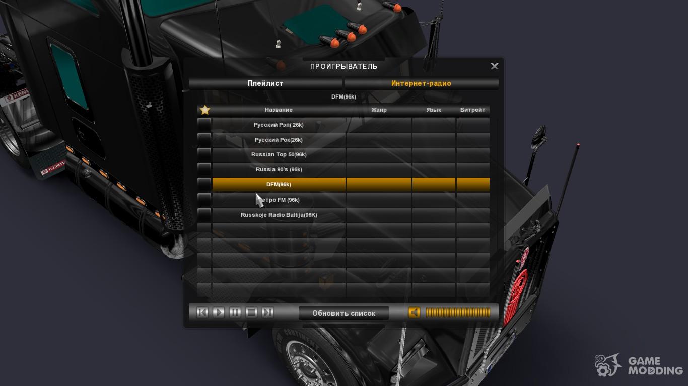Добавление радио для euro truck simulator 2. Ноутбуки