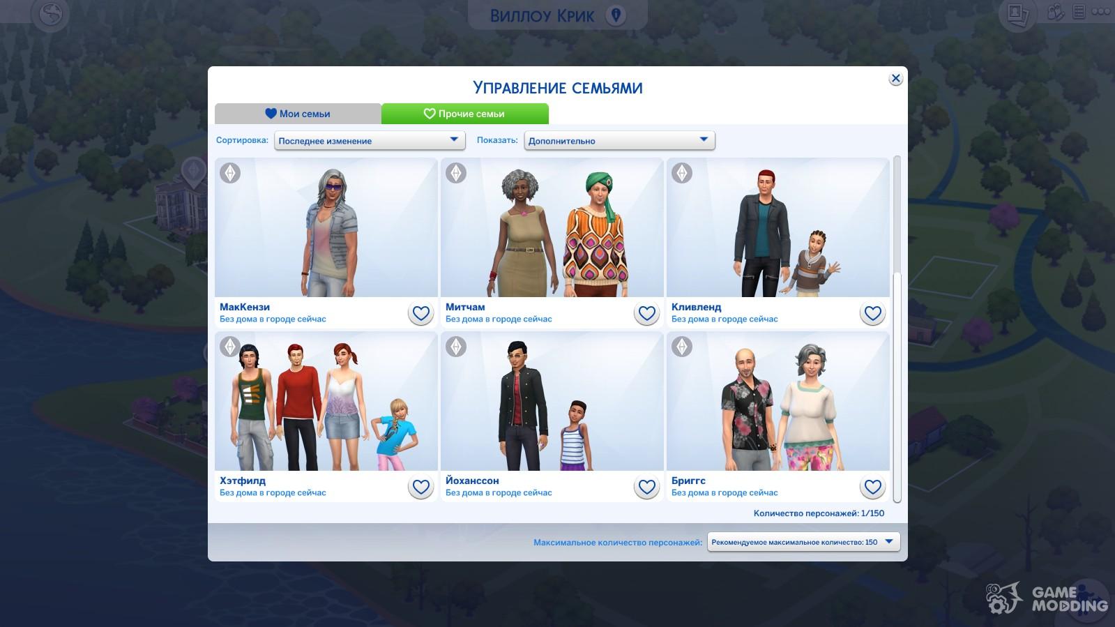 Создание мода на замену имен и фамилий горожан с помощью sims 4 studio.