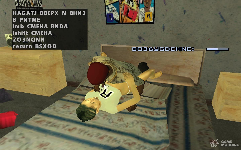 Скачать GTA San Andreas Hot Coffee Adult Mod 2.1. Разблокируйте интерактивные секс-игры без цензуры в San Andreas.