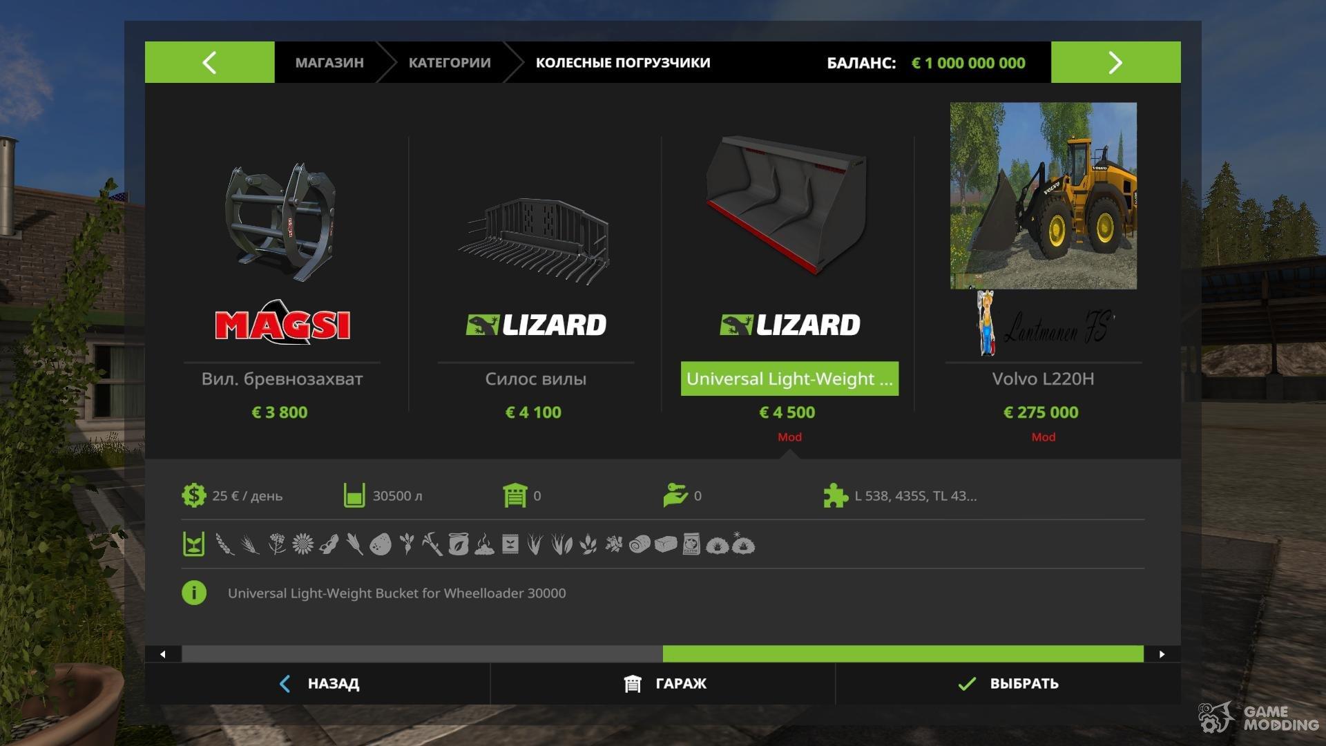 Front loader Volvo L220H for Farming Simulator 2017