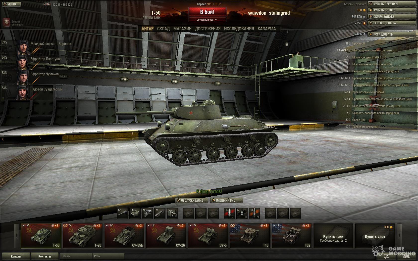 смотреть украли танк с онгара леву
