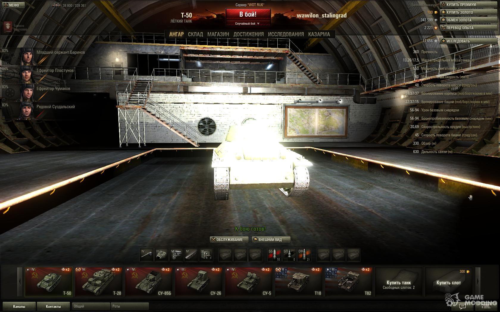 Скачать для World Of Tanks 0.9.6 Моды