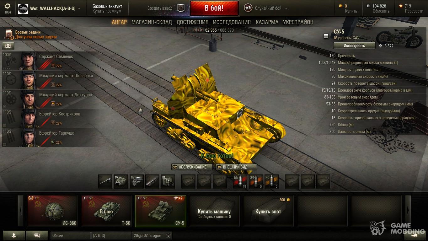 Как скачать мод для world of tanks