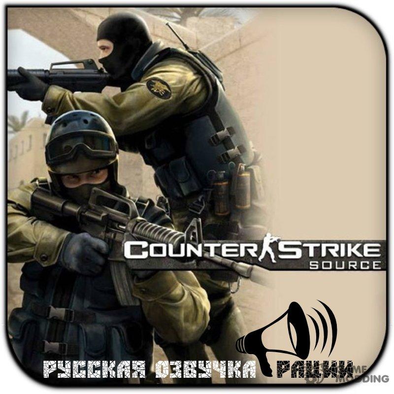 Baño doblaje de la estacin de tsh para Counter-Strike Source