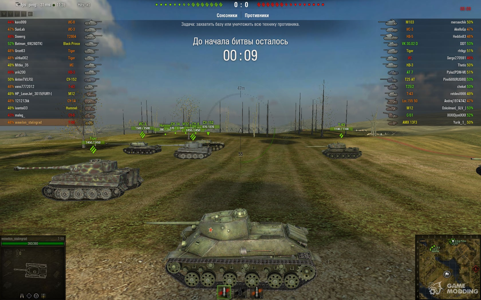 сборка mod for world of tanks