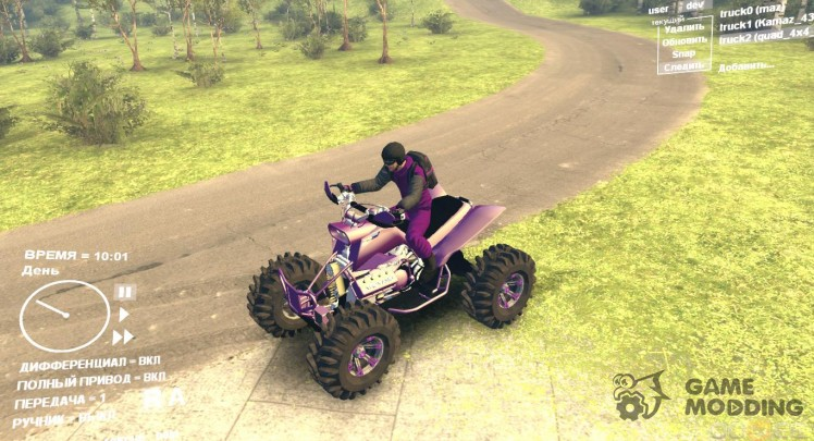 ATV purple skin