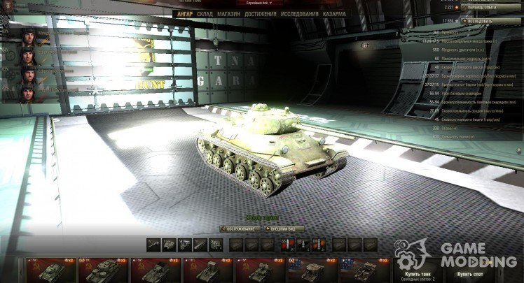 Премиумный ангар для World of Tanks