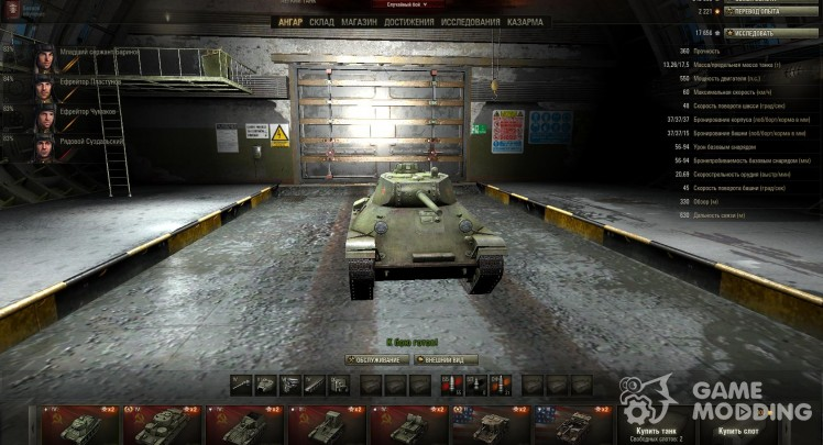 Premium hangar for WoT-safe browsing tool