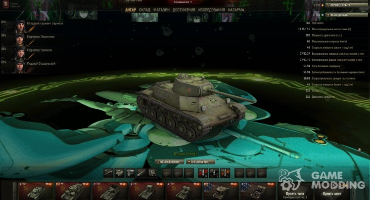 World of Tanks ангар