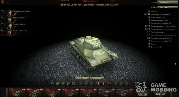 Ангар для World of Tanks