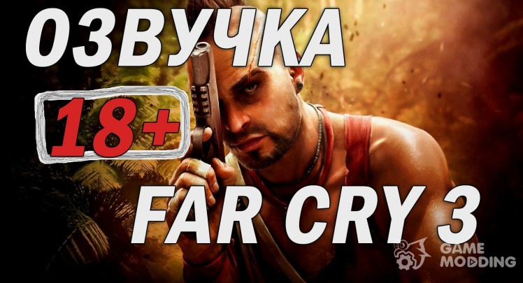 Voice of the game Far Cry 3 (for adults only)