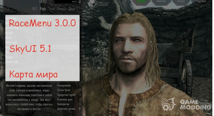Interface Pack for TES V: Skyrim