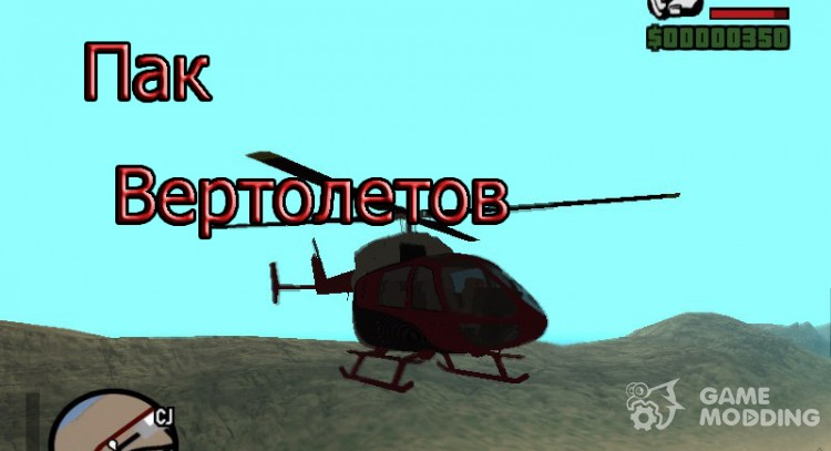 Pak helicopters for GTA San Andreas