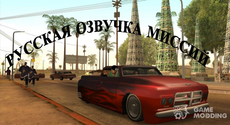 Russian voice v3 for GTA San Andreas