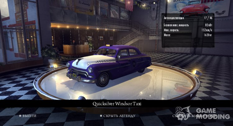 New purple taxi for Mafia II