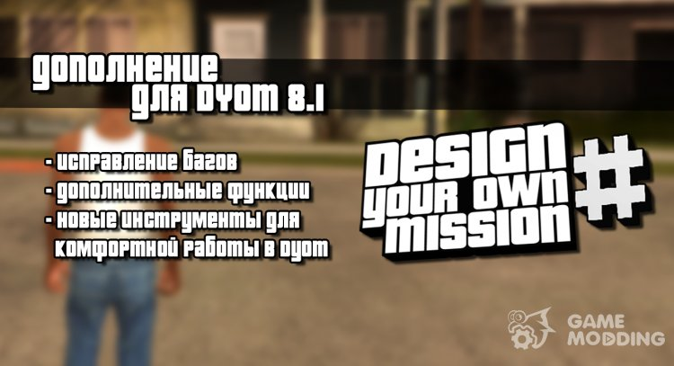 DYOM# (Supplement for DYOM 8.1) for GTA San Andreas