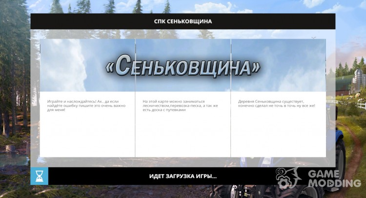 SPK Sen′kovŝina for Farming Simulator 2015