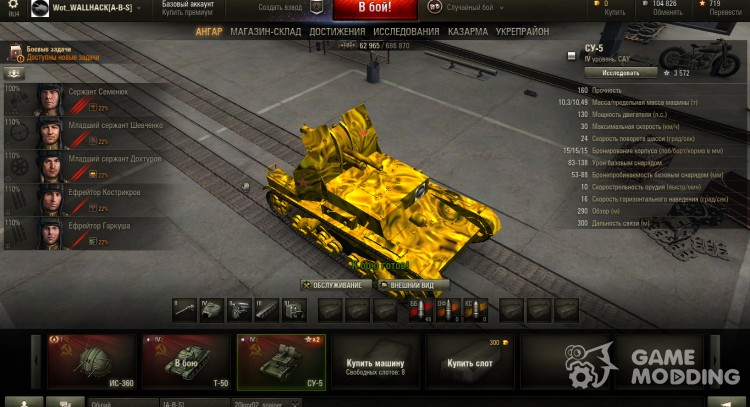 Su-5 gold for World Of Tanks
