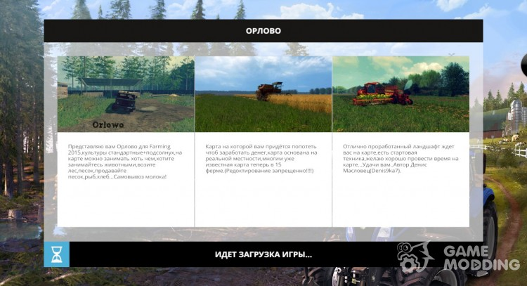 Orlov v 1.0 for Farming Simulator 2015