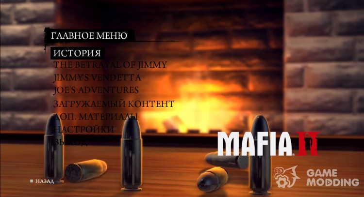 New menu v2.0 for Mafia II
