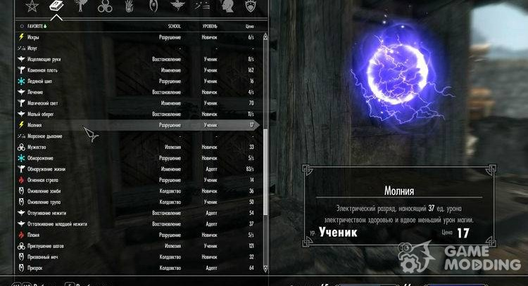 Skyrim-SkyUI v 3.4-menu interface and a game Substitute for TES V: Skyrim