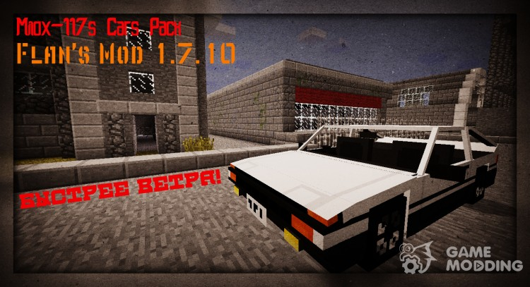 Milox-117's Cars Pack for Flan's Mod for Minecraft