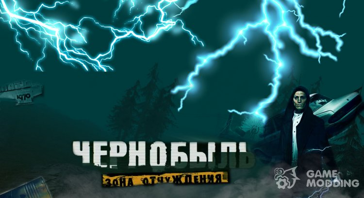 Chernobyl. Exclusion zone. The final. The third film for GTA San Andreas