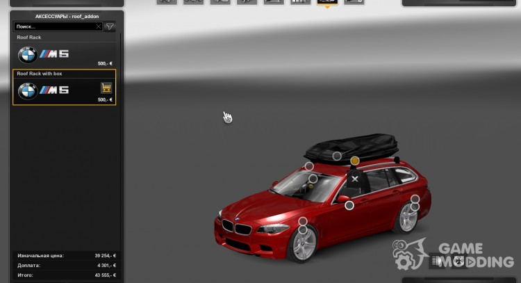 BMW M5 Touring for Euro Truck Simulator 2