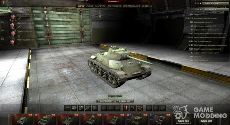 Hangar Mod for World Of Tanks