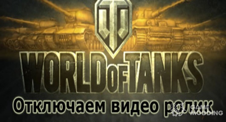 MOD to disable intro video game (fast) for World Of Tanks