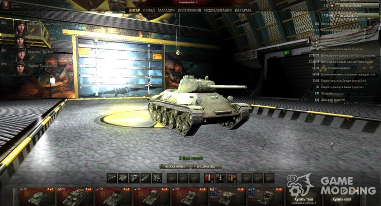 Премиум ангар STALKER для World Of Tanks