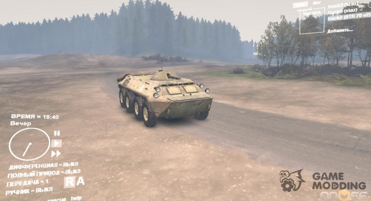 BTR-70 for Spintires DEMO 2013