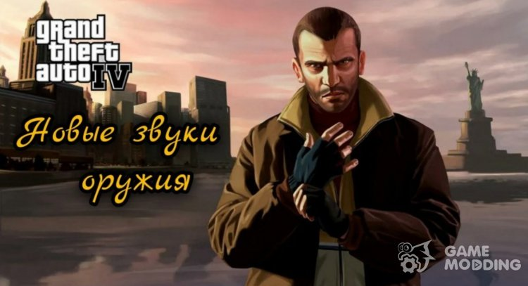 More realistic gun sounds for GTA 4