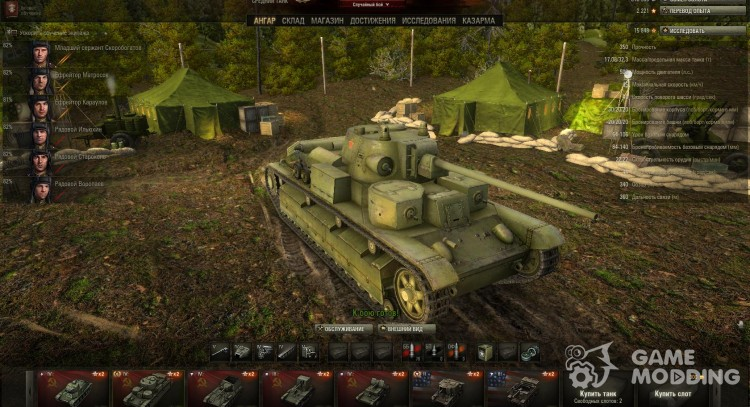 Летний ангар World of Tanks для World Of Tanks