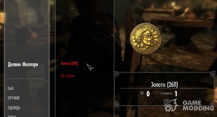 100% pickpocketing for TES V: Skyrim