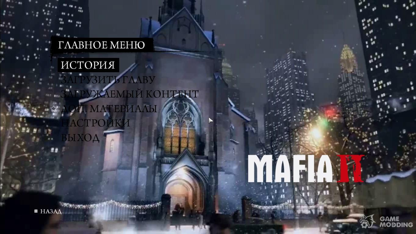 Mafia 2 Freeride Mod Final