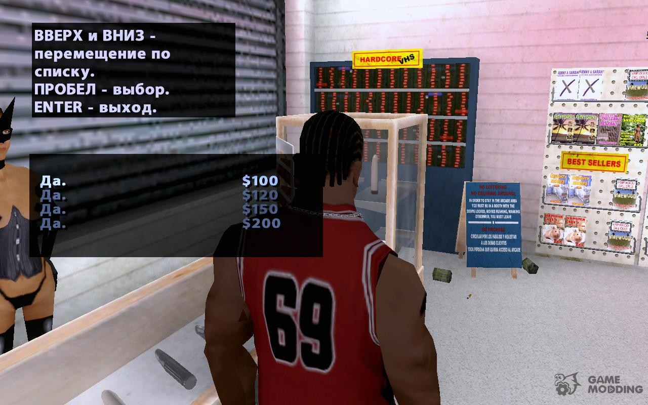 San Andreas Sex Shop 97