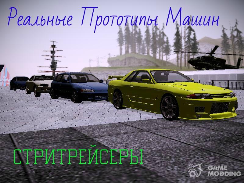 фото машин стритрейсеры