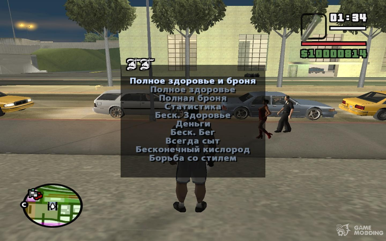 Коды на GTA San Andreas (читы для) 19