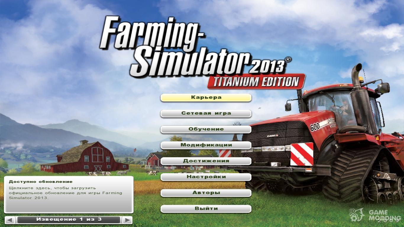 Как на farming simulator 2013 сделать много денег 970
