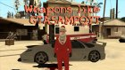 Weapons like GTASAMPOYT для GTA San Andreas