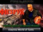 """Озвучка экипажа из комедийного сериала """"Физрук"""" для World of Tanks вид слева"""